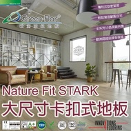 【Green-Flor 歐洲頂級地板】Nature Fit STARK-單箱組共10片0.8坪(大尺寸卡扣式地板 專利扣型施工簡易)