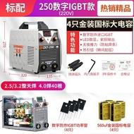 電焊機 松勒250家用焊機小220v380v兩用全自動雙電壓小型全銅直流電焊機 快速出貨