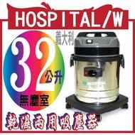 義大利HOSPITAL/W 32公升乾濕兩用吸塵器