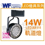 舞光 LED 14W 黑色鐵 4000K 自然光 全電壓 AR111軌道燈_WF430532