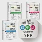 大家學標準日本語【初級/中級/高級本】書籍+行動學習APP(iOS / Android適用)【博客來獨家套書】