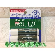 現貨!日本曼秀雷敦護唇膏2入-保濕滋潤
