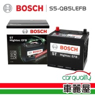 【BOSCH 博世】電瓶 S5-Q85L EFB 95D23L 日系啟停_送安裝(車麗屋)