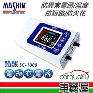 【麻新電子】鉛酸 電瓶充電器 適用各類型汽/機車電瓶 SC-1000(贈 救車線)