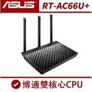 【聊聊有優惠】ASUS 華碩 RT-AC66U+ AC1750 路由器 RT-AC66U Plus AC66U+