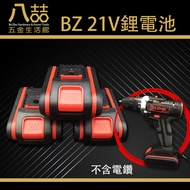 BZ 21V鋰電池 電鑽專用電池 鋰電池 電鑽電池 21V
