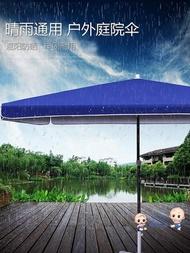 戶外遮陽傘 太陽傘遮陽傘大雨傘擺攤商用超大號戶外大型擺攤傘四方長方形T 2色