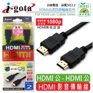 i-gota HDMI1.4a版高畫質影音傳輸線 2.0M(HDMI4-MW-20)
