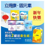 -典安- 立得康 系列奶粉2罐+贈衛生紙/串(數量有限送完為止)