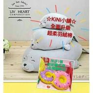 🌟KiNi小舖🌟買一送三可超取 現貨與日本liv heart同款 全面升級極柔軟羽絨棉 療癒系海豹贈品加碼升級小企鵝