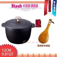法國 Staub 米飯鍋 燉飯鍋 鑄鐵鍋 湯鍋 (黑色) 12cm ~預購