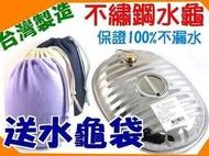 烘貝樂-(送水龜袋)台灣製新型不鏽鋼水龜(不銹鋼熱水保暖器) 金龍水龜 龍印水龜 保溫器 熱水袋 暖暖包 熱敷袋 尺寸