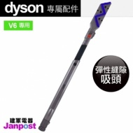 【Dyson 戴森】Dyson 戴森 新版 彈性 縫隙 隙縫吸頭 DC63 DC52 SV09 SV07 SV03 Ball Fluffy(建軍電器)