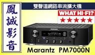~台北台中鳳誠影音~ FYNE AUDIO F500 搭配 Marantz PM7000N 好聲特價組合送發燒線材。