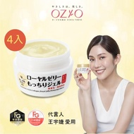 【OZIO 歐姬兒】王宇婕推薦 蜂王乳凝露4入