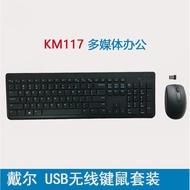 原裝正品DELL戴爾KM117巧克力臺式機 無線鍵盤 無線鼠標 鍵鼠套裝