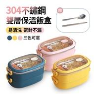 【ANTIAN】日式簡約304不鏽鋼雙層保溫便當盒 便攜可加熱分隔飯盒 學生水果餐盒(贈筷子+勺子)