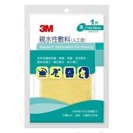 3M 親水性敷料 薄款 (人工皮) 10cmx10cm/片