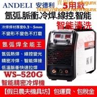 安德利WS–250 氬焊機智能精密冷焊機氬焊機氬弧機模具修補薄板不鏽鋼脈衝小型氬弧焊機多功能焊機