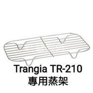 < 有鬆生活 > 瑞典 Trangia TR-210 煮飯神器 不鏽鋼蒸架 (小便當用) 304不鏽鋼