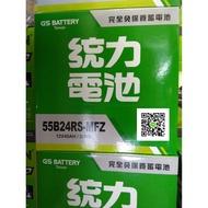 可刷卡 GS 統力 55B24RS 55B24L 55B24LS 免保養汽車電池