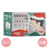 善存科技 - 兒童平面醫用口罩-雙鋼印-聖誕派對 (14.5*9cm)-50入/盒(未滅菌)