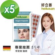 【德國 好立善】EUREYE全方位葉黃素複方軟膠囊(30粒*5入組)