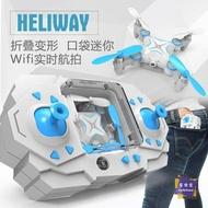 遙控玩具 mini遙控飛機高清航拍專業迷你無人機耐摔小型四軸飛行器玩具航模T 2色