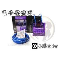 小膜女【電子整流器】汽車穩壓器 汽車整流器 電壓安定裝置 穩壓器