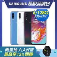 Samsung Galaxy A70 (6G/128G) 6.7吋八核心智慧型手機
