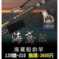 苗栗-竹南 【聯合釣具】OKUMA 海鳶船釣竿 120號-210