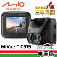 Mio MiVue C515 高畫質 大光圈 GPS行車記錄器