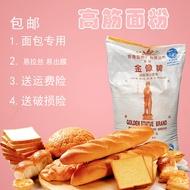 Jinxiang High-gluten Flour Baking Bread Flour Bulk 5 kg Free Shipping Household Bread Maker Special Original 25kg