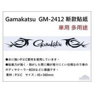 【閒漁網路釣具 】Gamakatsu  GM-2412 新款貼紙 / 黑 / 車用 / 多用途