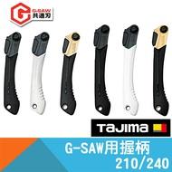 握把G-SAW系列通用210/240 【Tajima】
