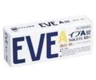 現貨 日本 白兔牌 EVE白色 A錠 60錠