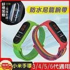 小米手環3/4/5代炫彩防水尼龍通用透氣腕帶錶帶3.蔚藍(買就贈保護貼)