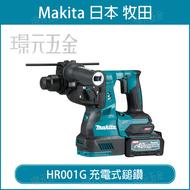 MAKITA 牧田 HR001G 充電式鎚鑽 40V HR001GZ HR001GM201 HR001 【璟元五金】