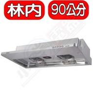 (全省安裝)林內【RH-9126E】隱藏式不鏽鋼90公分排油煙機 優質家電