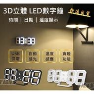 【快速出貨】 LED數字時鐘 LED 3D 電子式 鬧鐘 電子鐘 夜光 數字鐘 電子鬧鐘 科技 立體電子時鐘 壁掛 掛鐘
