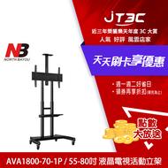 【最高現折$100+最高回饋25%】NB 55-80吋可移動式液晶電視立架 AVA1800-70-1P