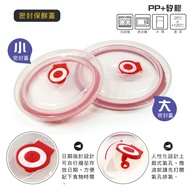 歐IN》密封蓋 (大) 矽膠保鮮蓋 微波用密封蓋 矽膠碗蓋 碗蓋