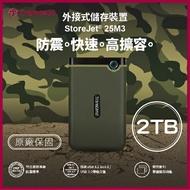 創見 Transcend StoreJet 25M3 2TB 2.5吋 行動硬碟 2T 防震 公司貨 隨身硬碟
