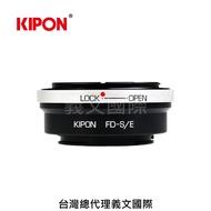 Kipon轉接環專賣店:FD-S/E(Sony E,Nex,索尼,CANON FD,A7R3,A72,A7,A6500)