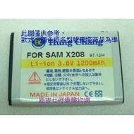 【麻吉ㄝ】   Samsung  S5230   超優質防爆1200mah 高容量鋰電池【免運費】