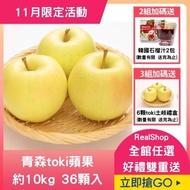 【RealShop 真食材本舖】日本青森toki土歧蜜蘋果 10kg/36顆/原箱出貨