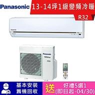 國際牌 13-14坪 1級變頻冷暖冷氣 CS-LJ90BA2+CU-LJ90BHA2 精緻系列