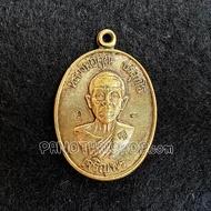 เหรียญทองเหลือง หลวงพ่อคูณ วัดบ้านไร่ นครราชสีมา รุ่น เจริญพร เมตตามหานิยม ปี 2536 ง (พิมพ์ครึ่งองค์)