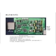 #萬國總機系統#FX-30 3T2#2迴路類比外線卡#外線卡#擴充卡#商用電話#電話總機#界面卡