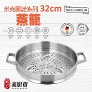 『義廚寶』 米克蘭諾系列 32cm 多功能蒸籠  [316不鏽鋼] 台灣限定款
